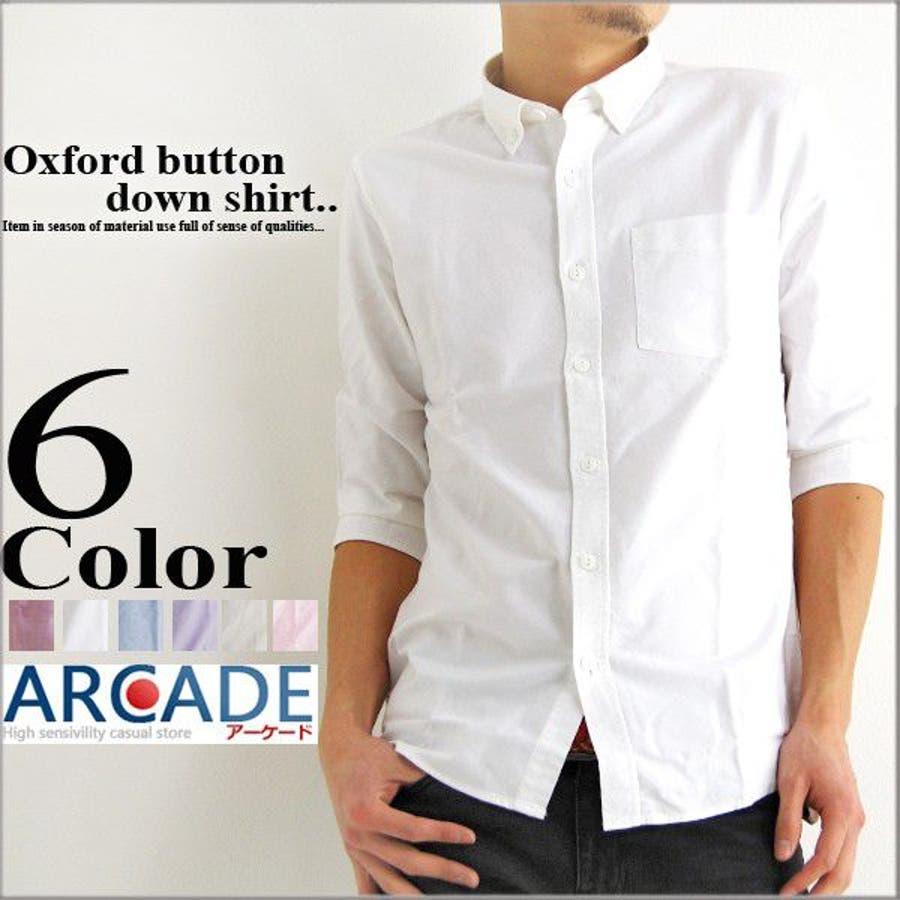 ずばりモテ服 メンズファッション通販品の良いカジュアルに♪7分袖 コットン シャツ メンズ で  オックスフォード メンズ 無地 シャツ 白シャツ メンズボタンダウンシャツ カジュアルシャツ メンズ  トップス カジュアル 七分袖 通販 木陰