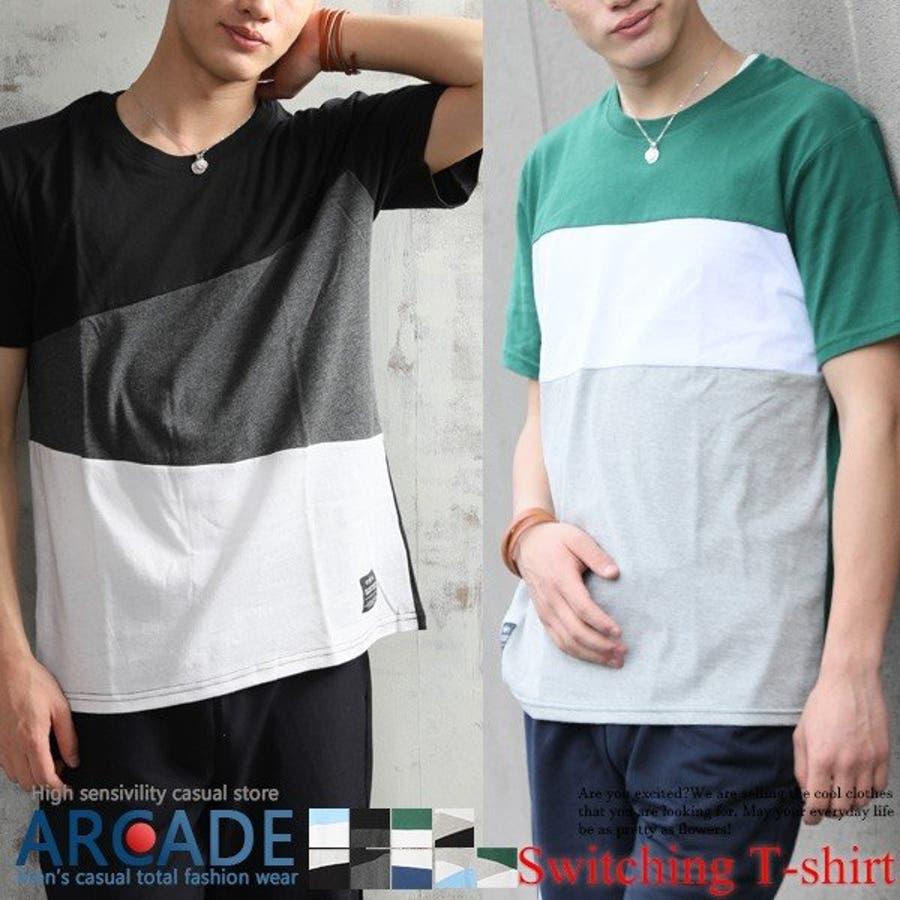 Tシャツ メンズ 半袖 切り替え アシンメトリー デザイン キレイめ 1
