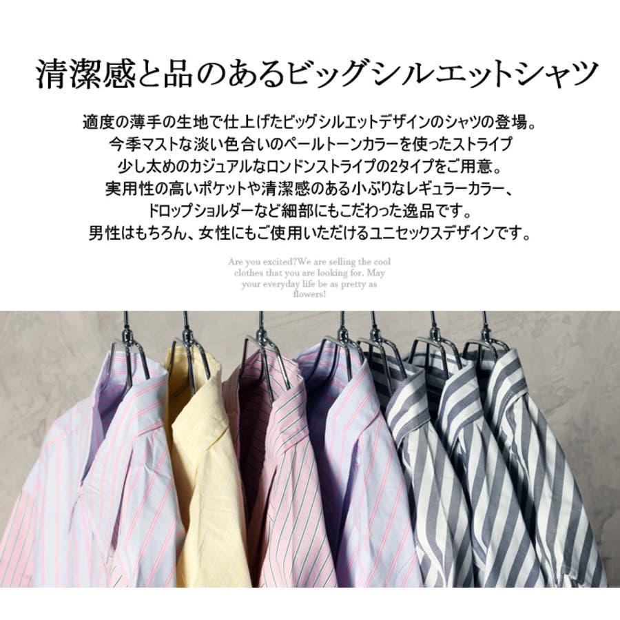 ビッグシャツ メンズ ストライプ 3