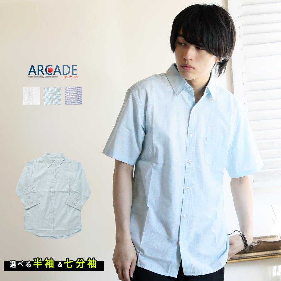 ダンガリーシャツ メンズ 七分袖 1