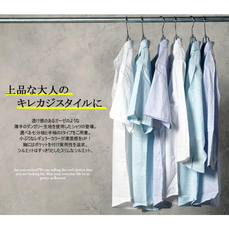 ダンガリーシャツ メンズ 七分袖 3