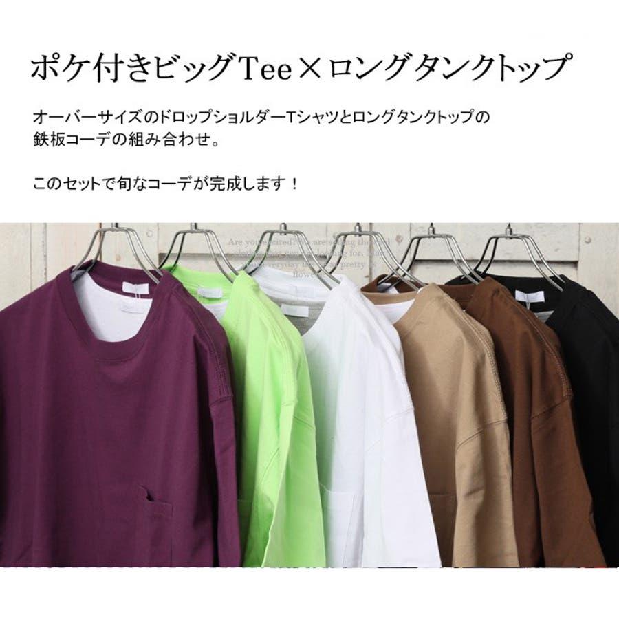 2枚セット アンサンブル ポケ付きビッグTシャツ×ロングタンクトップ 3