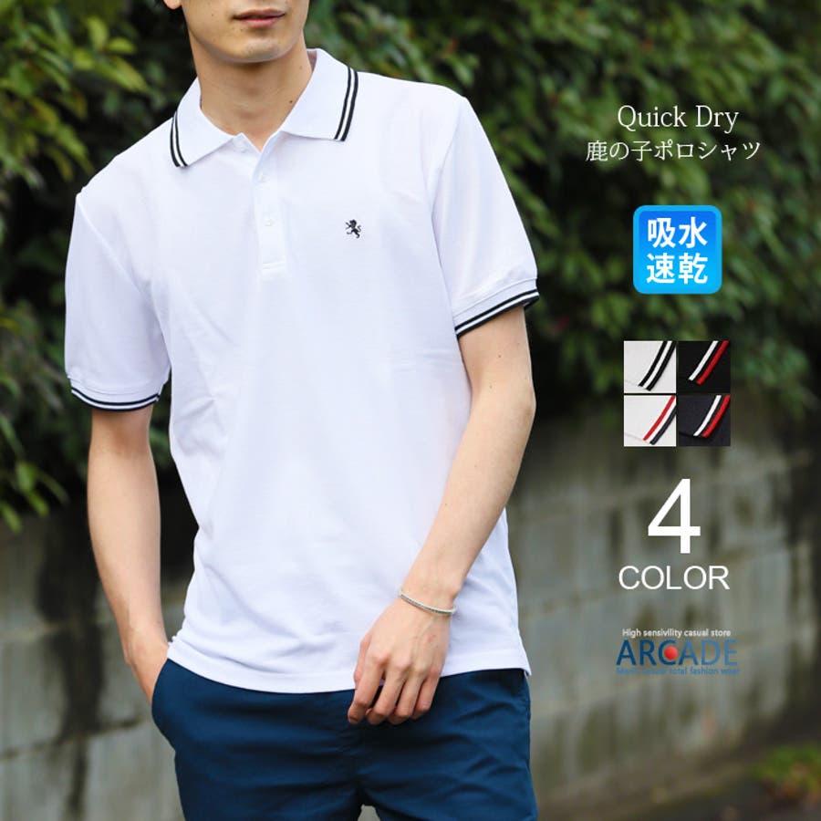 ポロシャツ メンズ 半袖 1