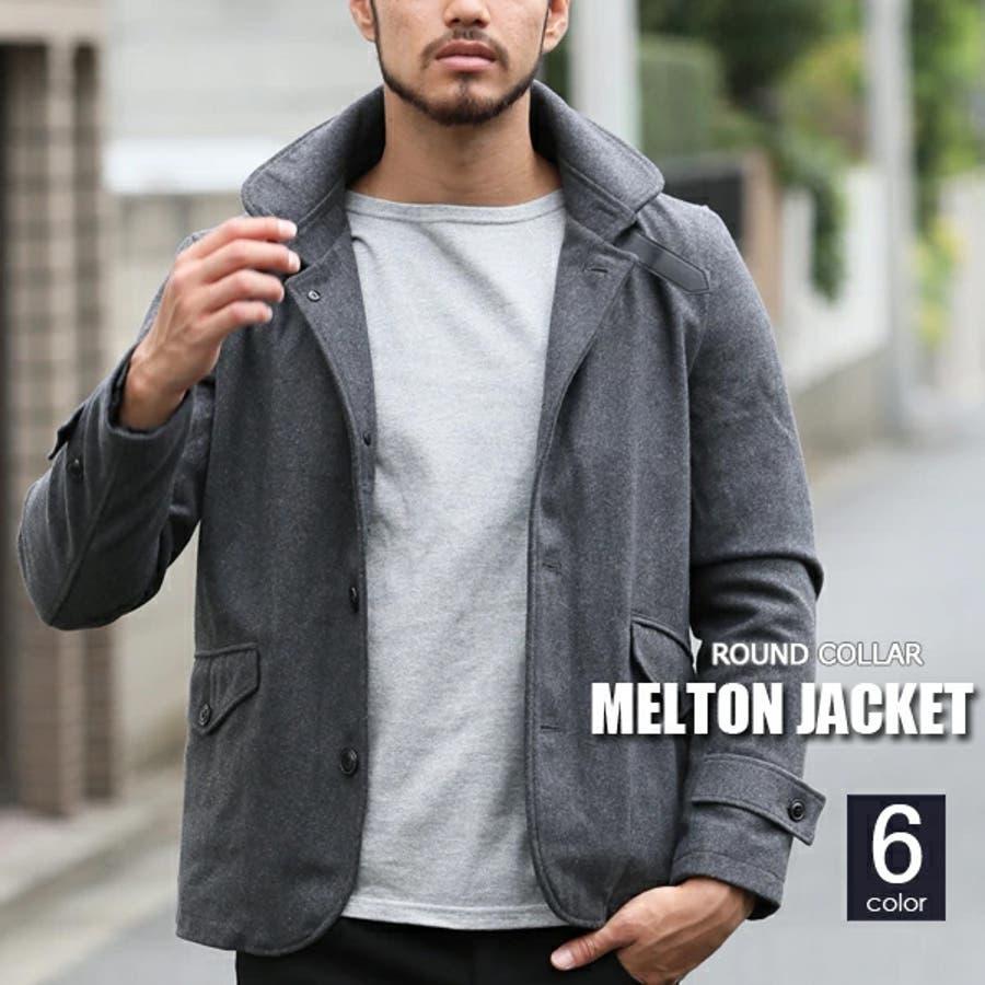 ラウンドカラージャケット メンズ メルトン 1