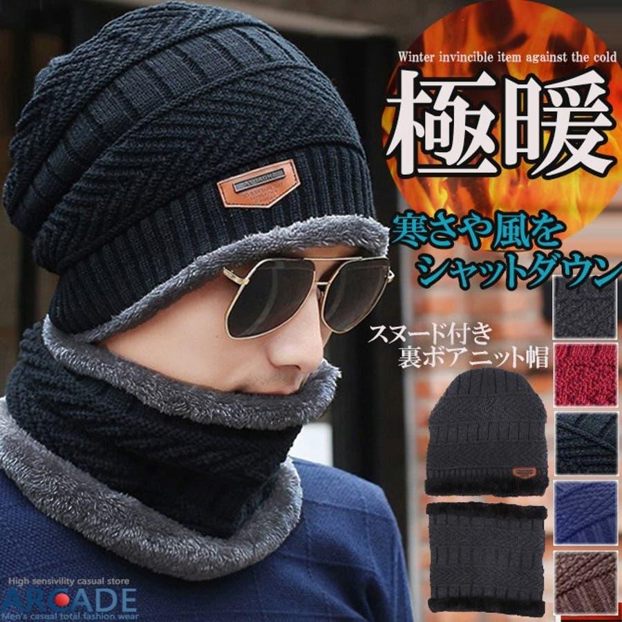 ニット帽 スヌードマフラー メンズ 1