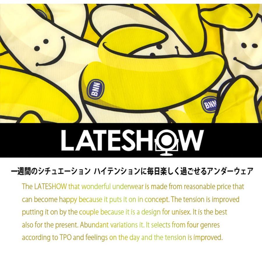 ボクサーパンツ LATESHOW レイトショー 2