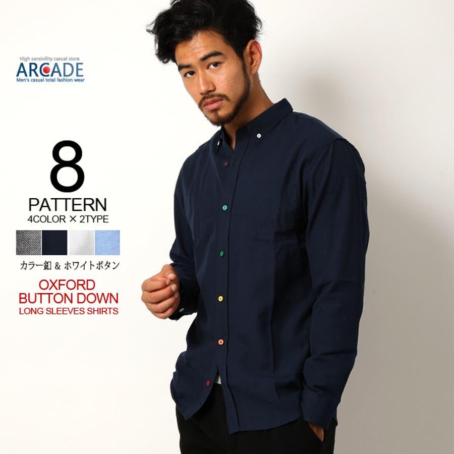 ボタンダウンシャツ シャツ メンズ 長袖 シャツ オックスフォードシャツ メンズファッション ボタンダウン カジュアルシャツ オックスフォードシャツ カジュアル アメカジ キレイ目 シャツ(メンズファッション通販)ARCADE(アーケード) 1