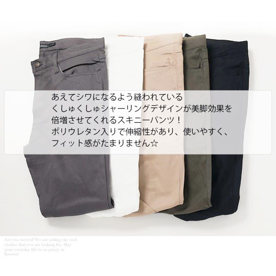 くしゅくしゅ シャーリング加工 スキニーパンツ 3