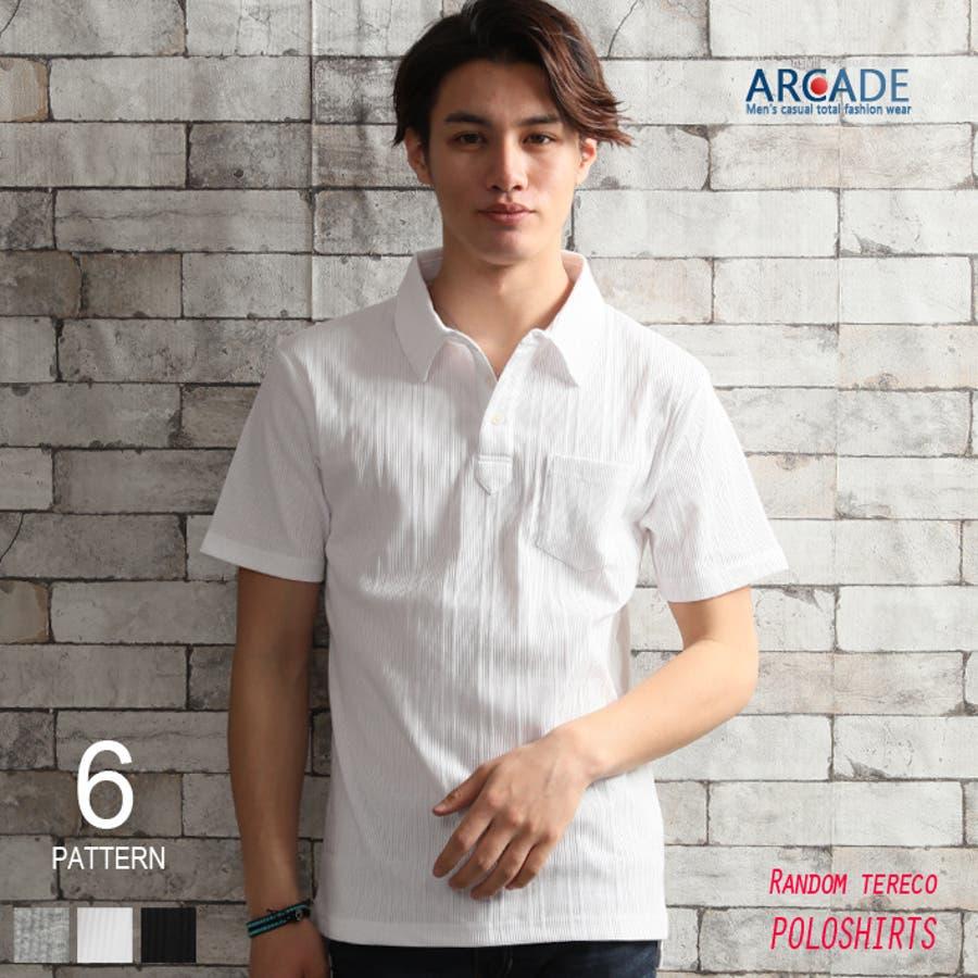 ポロシャツ メンズ 選べる2タイプ 1