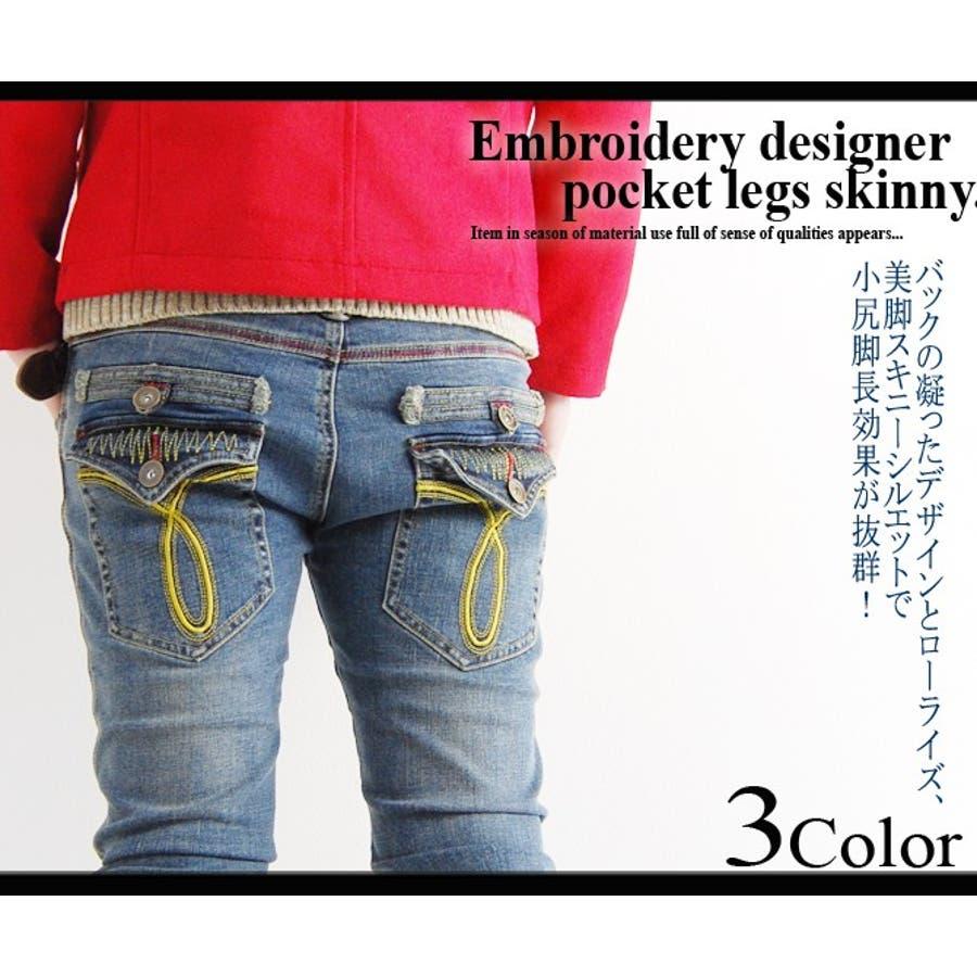デザイナーズ刺繍 デニム スキニー 5
