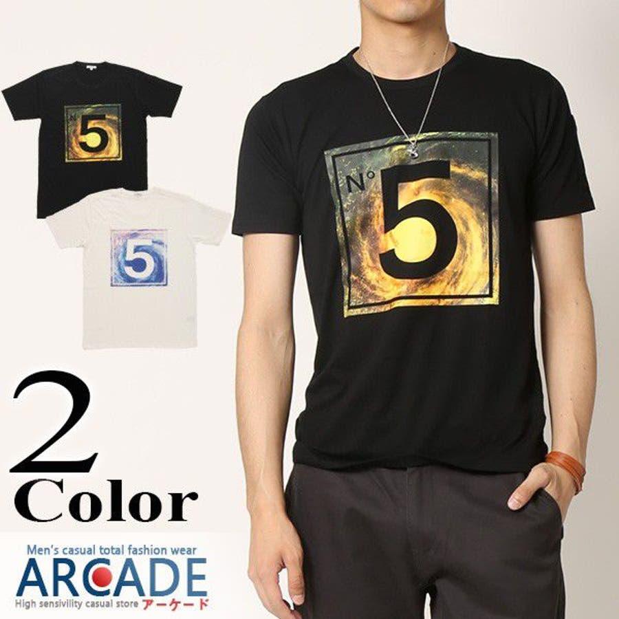 早速コーデに取り入れたい Tシャツ メンズ デザイナーズ デザイン Tシャツ プリント 夏男 Tシャツ スペース 宇宙 NO5プリント ARCADE アーケード 既定