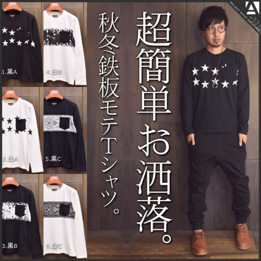 f44defc93d5e6 Tシャツ メンズ 長袖 ロンT カットソー クルーネック 秋 冬 春 ...