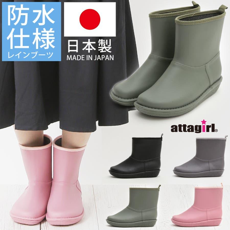 ショート丈 レインブーツ 日本製 防水 レインシューズ 雨の日 1