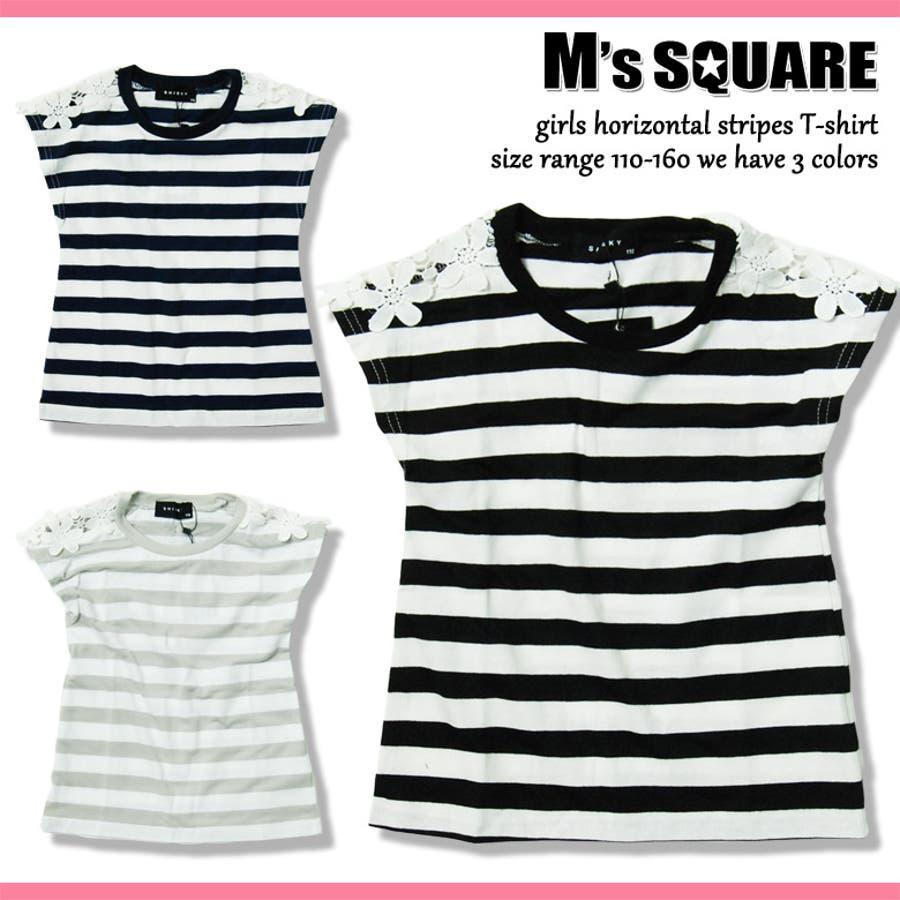 b49e98118f7b4 肩レースボーダーTシャツ 子供服 キッズ 女の子 ガールズ ティーシャツ 半袖tシャツ カットソー