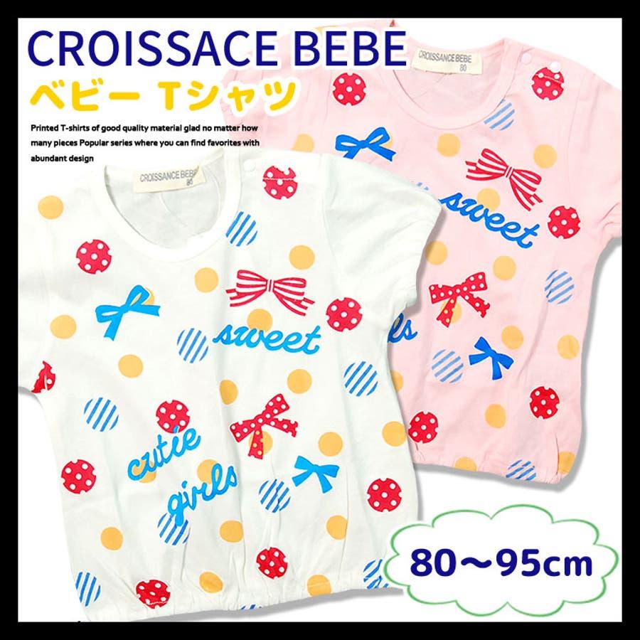 c8a0204d9b049 5405」 半袖 Tシャツ 80cm 90cm 95cm キッズ 子供服 赤ちゃん ベビー ...