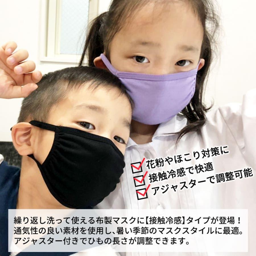 冷 マスク 子供 感