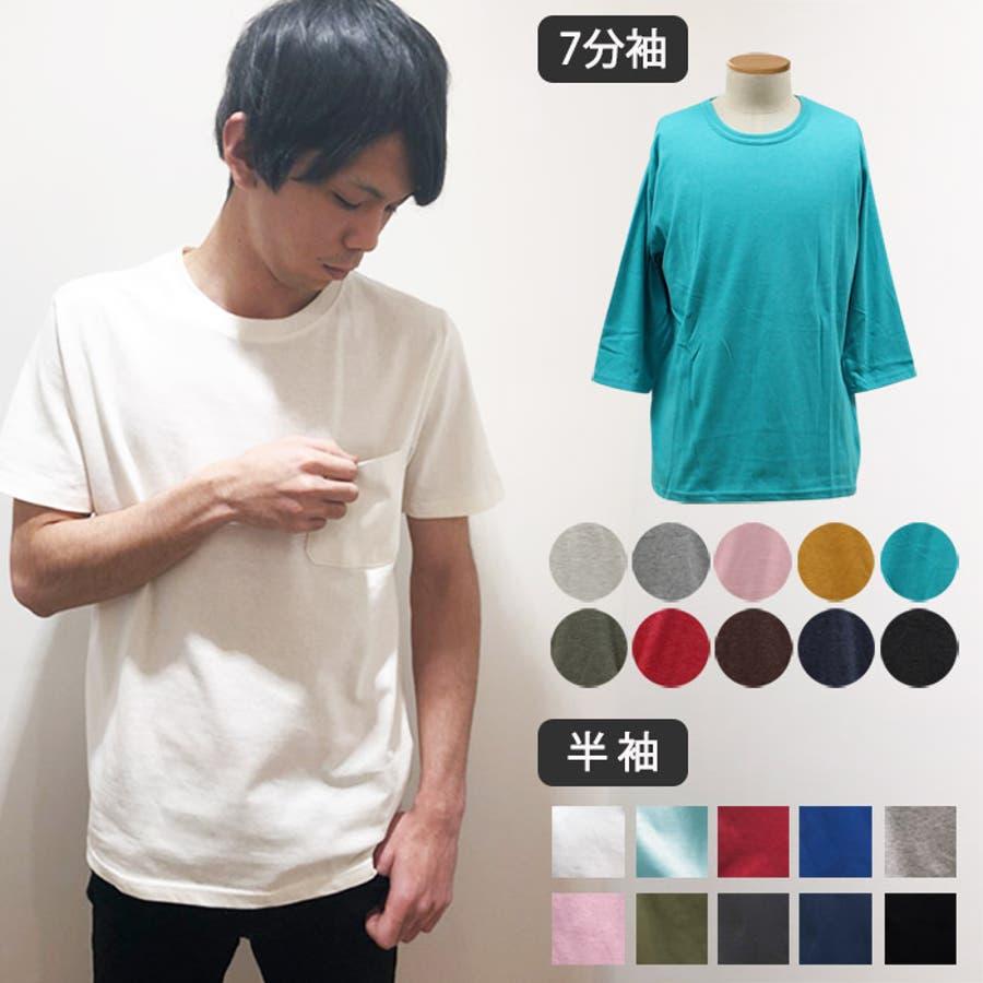メンズTシャツ 7分袖Tシャツ 半袖ポケット付きTシャツ クルーネックTシャツ 「829-08.829-10」/定番 1