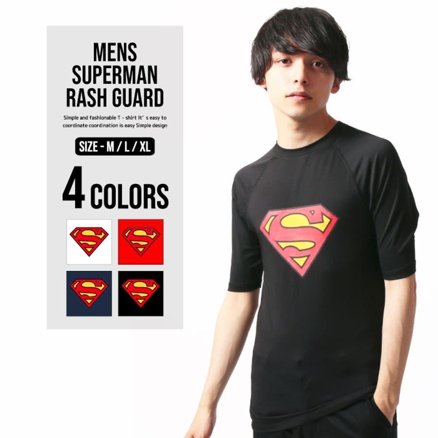 メンズ スーパーマン半袖ラッシュガード Tシャツ 「BS39-106」【MG50】 1