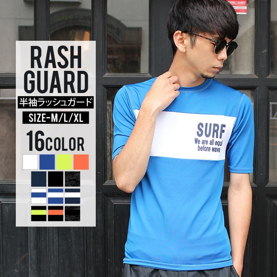 メンズ ラッシュガード 半袖 プリント ロゴ 迷彩 ビーチ 水着 日焼け対策 UVカット プール シスキー M LXL「830-11.12」【MG10】 1