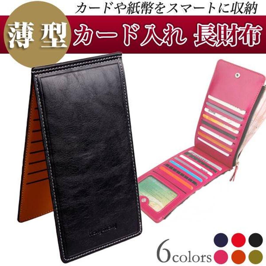 2d9fb578613d カードケース 大容量 コンパクト スリム 薄型 レディース メンズ ポイントカード 小銭入れ シンプル 長財布