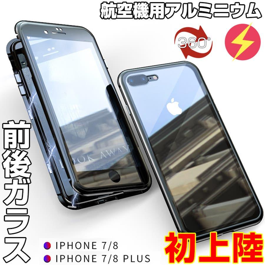 正面にもガラスカバー付き iphone8 ケース iphone7ケース スマホ ...