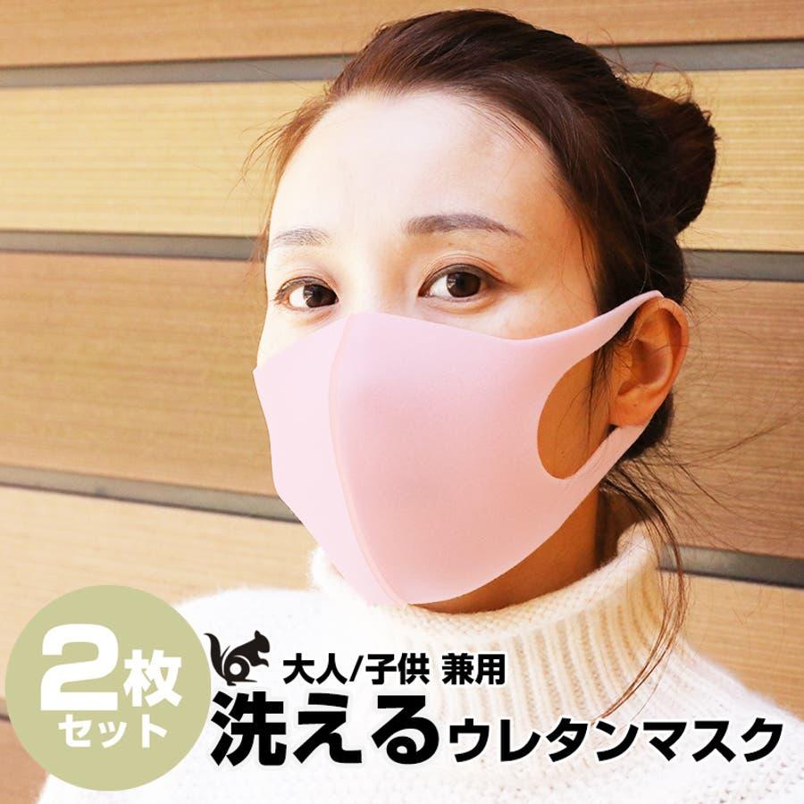 洗い 方 マスク ポリウレタン