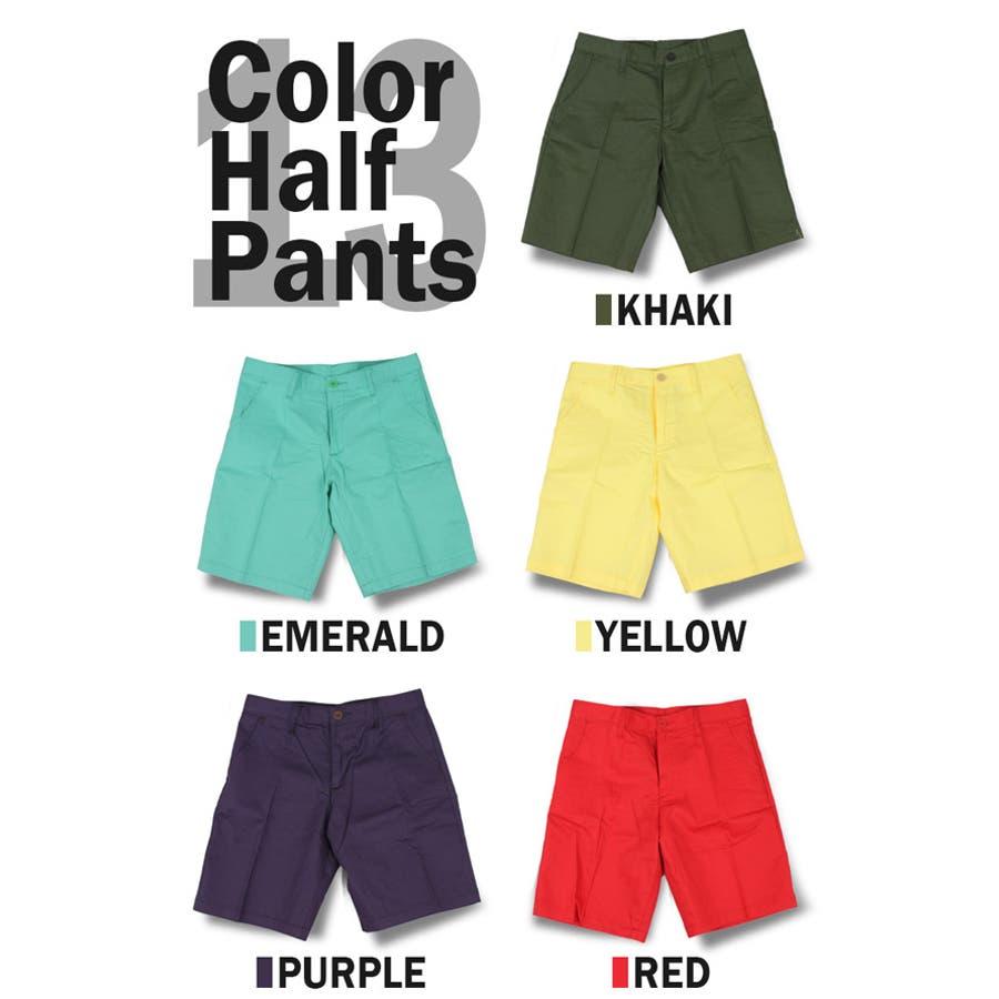 シンプル カラー ハーフパンツ 豊富の13カラー【ハーフパンツ メンズ 半ズボン カラーパンツ