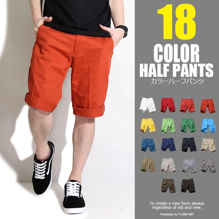 スタイリッシュ カラーハーフパンツ 18カラー【ハーフパンツ メンズ カラーパンツ ショートパンツ ショーツ チノパン