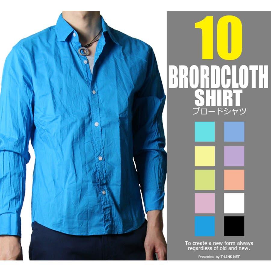 ガンガン着たい しわ加工 パステルカラー ボタンダウンシャツ 10カラー シンプル カラーシャツ シャツ メンズ シャツ 長袖 ブロードシャツカラーシャツ ワイシャツ クールビズ sht-a 05P09Jul16 重要