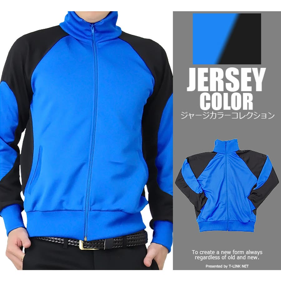 長く使えそう メンズファッション通販カラフル ジャージ BLUE+BLACK カラフルジャージ 緑 黄色 ジャージ クラブファッション 上着 スポーツウェア メンズジップアップ ストリート系 uha013 05P09Jul16 同格