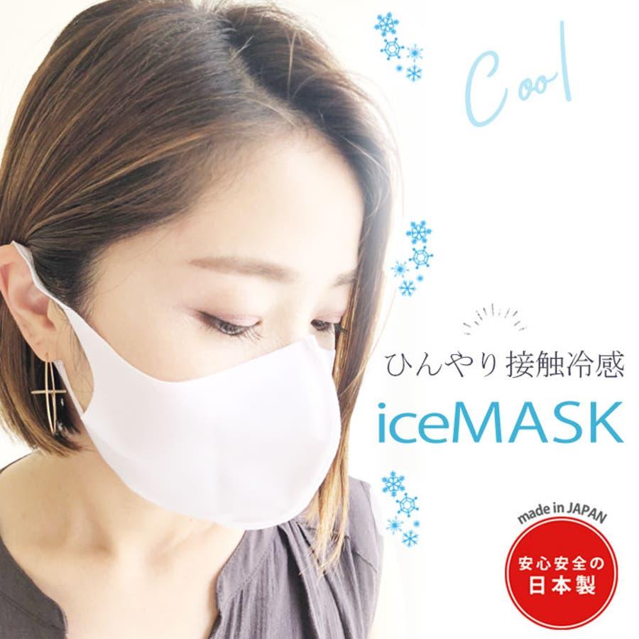 マスク 製 夏 日本