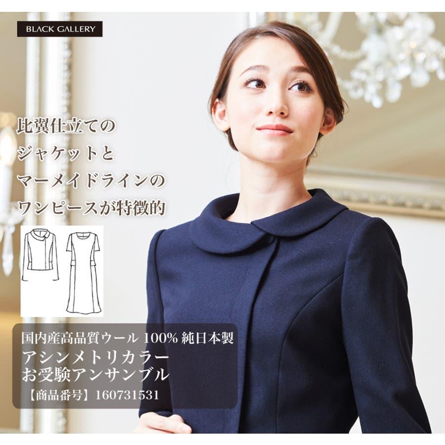 お受験スーツ 国産高品質ウール100%純日本製アシンメトリカラーアンサンブル 2