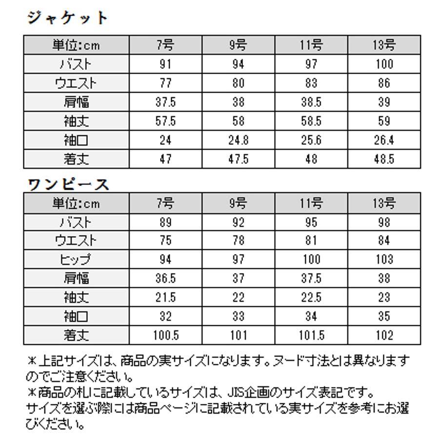 お受験スーツ 国産高品質ウール100%純日本製アシンメトリカラーアンサンブル 9