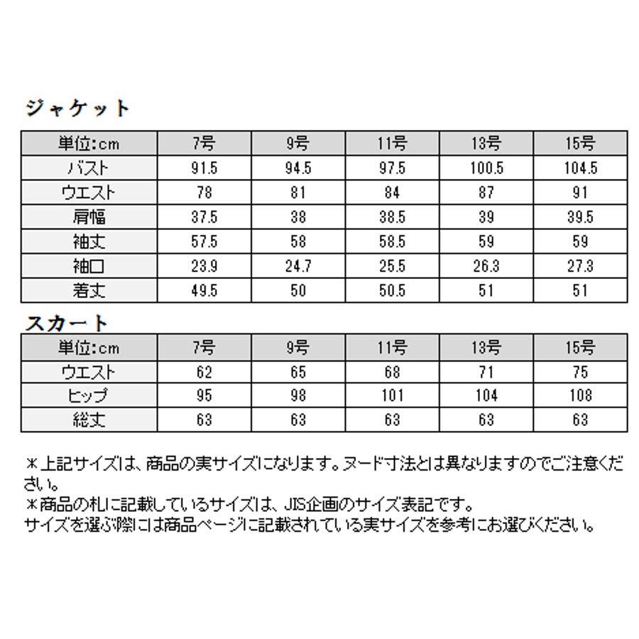ウォッシャブル対応 ノーカラーお受験スーツ面接 お受験 7