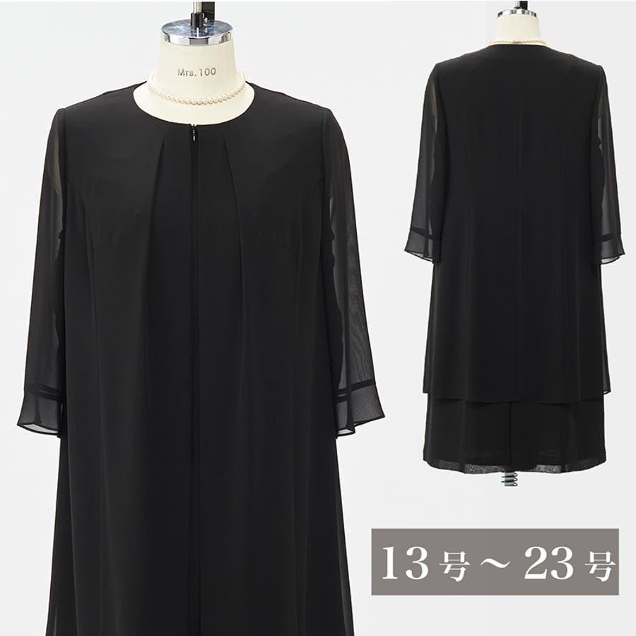 ゆったりサイズの軽やかレイヤードデザインワンピース 110022644 喪服 ブラックフォーマル 礼服 大きいサイズ  1