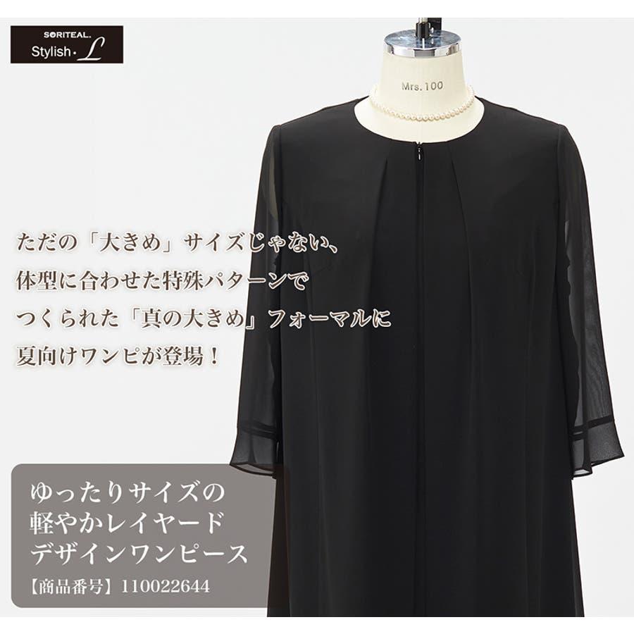 ゆったりサイズの軽やかレイヤードデザインワンピース 110022644 喪服 ブラックフォーマル 礼服 大きいサイズ  2