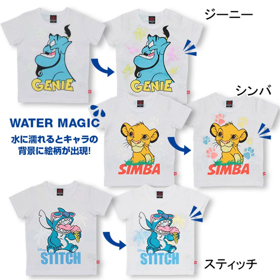 水に濡れるとデザインが変わる!! 親子お揃い ディズニー ウォーター マジック Tシャツ 4023K 3