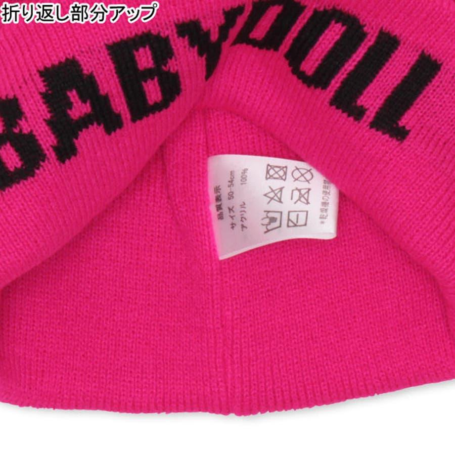 ニット帽 4506 ベビードール BABYDOLL 子供服 ベビー キッズ 男の子 女の子 6