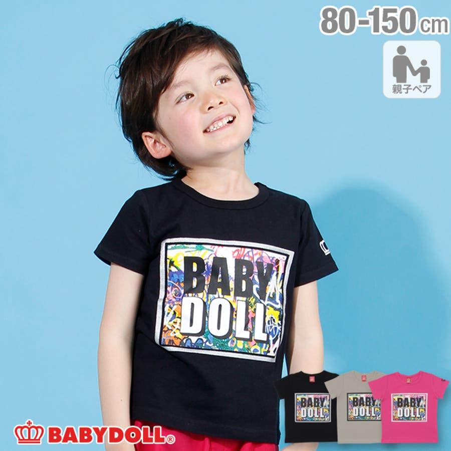 e3b4eac9aa70a 親子お揃い シルバーライン Tシャツ 2535K ベビードール BABYDOLL 子供服 ...