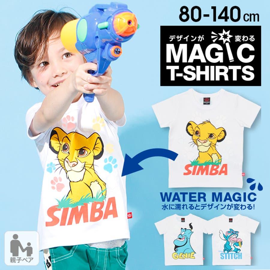 水に濡れるとデザインが変わる!! 親子お揃い ディズニー ウォーター マジック Tシャツ 4023K 1