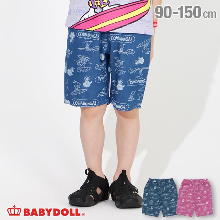 通販限定 スヌーピー ハーフパンツ 4055K ベビードール BABYDOLL 子供服 ベビー キッズ 男の子 女の子 1