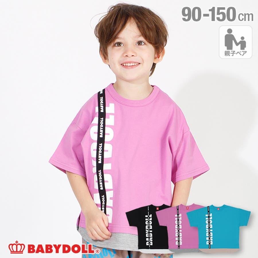 親子お揃い レイヤード Tシャツ 4187K ベビードール BABYDOLL 子供服 ベビー キッズ 男の子 女の子 1