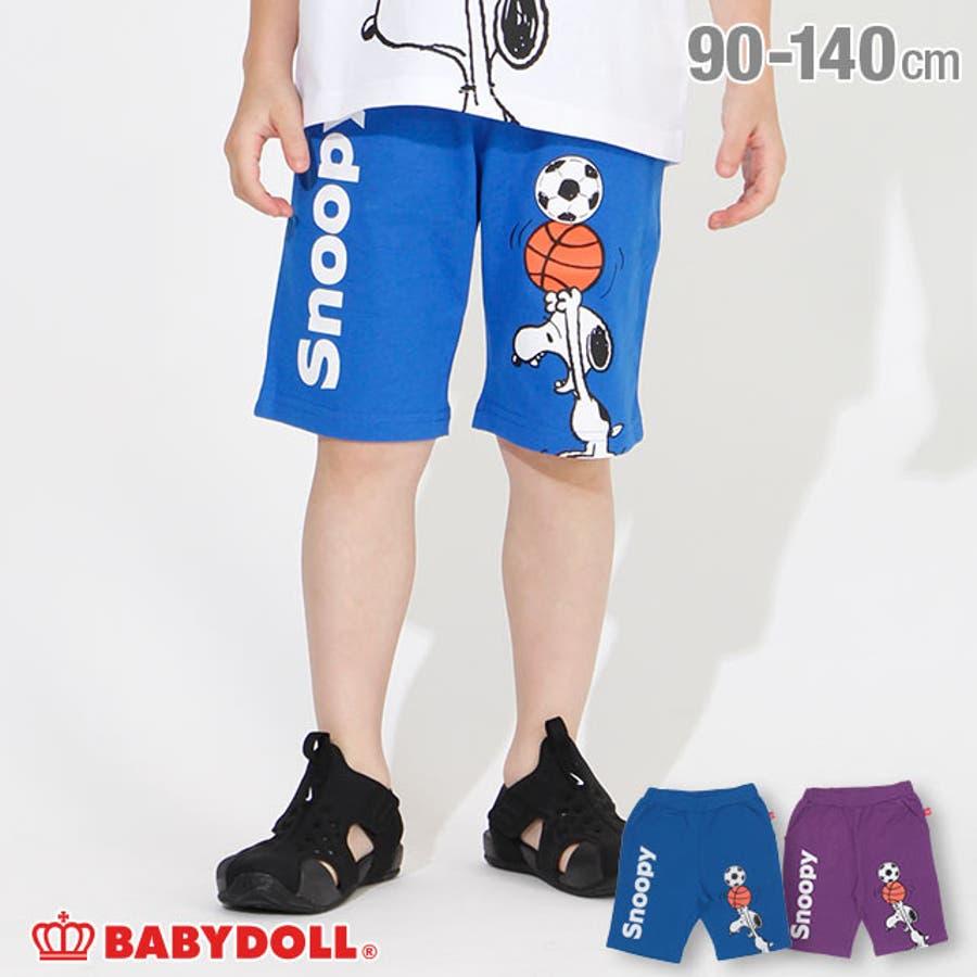 通販限定 スヌーピー スポーツ ハーフパンツ 4233K ベビードール BABYDOLL 子供服 ベビー キッズ 男の子 女の子 1