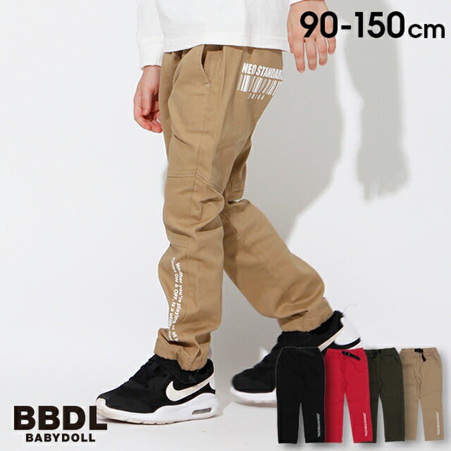 BBDL シンプル ロングパンツ 1