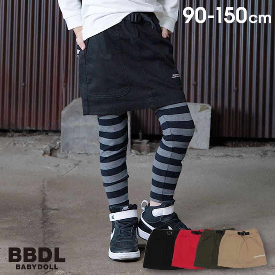 BBDL シンプル スカート 1