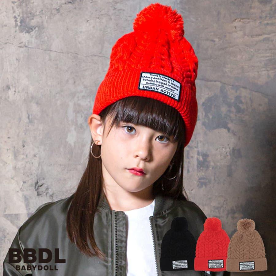 BBDL(ビー・ビー・ディー・エル) ニット帽 4363 ベビードール BABYDOLL 子供服 ベビー キッズ 男の子 女の子 1