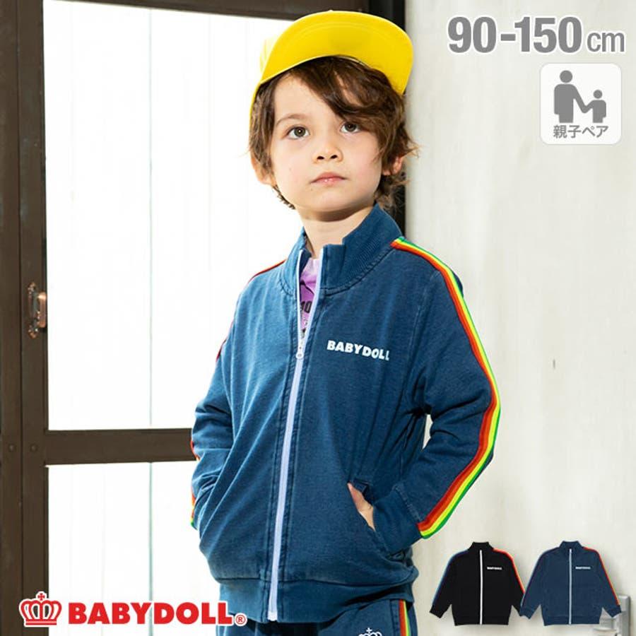 親子お揃い カラフルライン ジャケット4445K (ボトム別売) ベビードール BABYDOLL 子供服 ベビー キッズ 男の子女の子 1