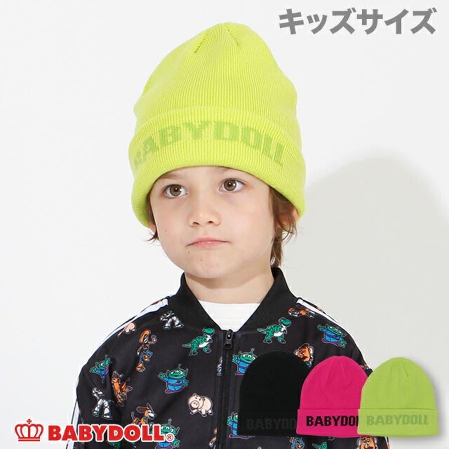 ニット帽 4506 ベビードール BABYDOLL 子供服 ベビー キッズ 男の子 女の子 1