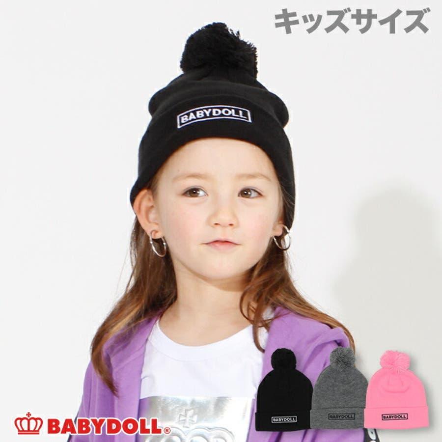 ニット帽 4507 ベビードール BABYDOLL 子供服 ベビー キッズ 男の子 女の子 1