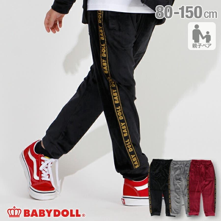 親子お揃い ベロア ロングパンツ 4536K(トップス別売) ベビードール BABYDOLL 子供服 ベビー キッズ 男の子 女の子 1